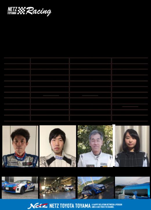 2017新体制発表 NETZ TOYAMA Racing
