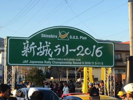 全日本ラリー選手権第9戦 新城ラリー2016参戦!