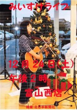 HAPPY CHRISTMAS☆今日の富山西店は・・・