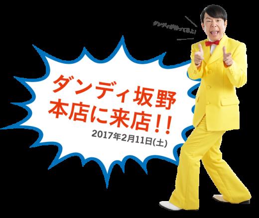 ネッツ富山 本店『春の大商談会』