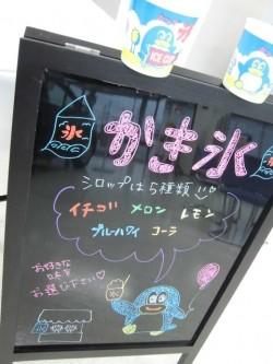 ☆かき氷☆