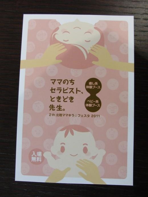 2th 北陸ママキラ☆フェスタ2011 in高岡店