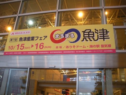 魚津産業フェア【まるまる魚津】参加しました。