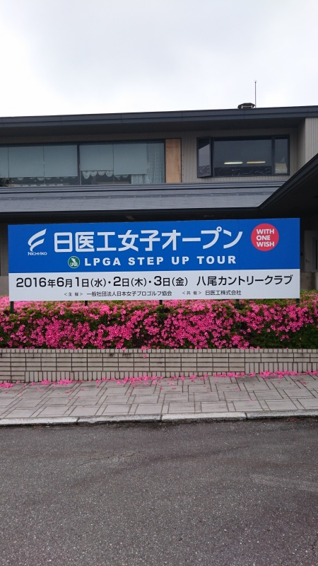 2016日医工女子オープン開催