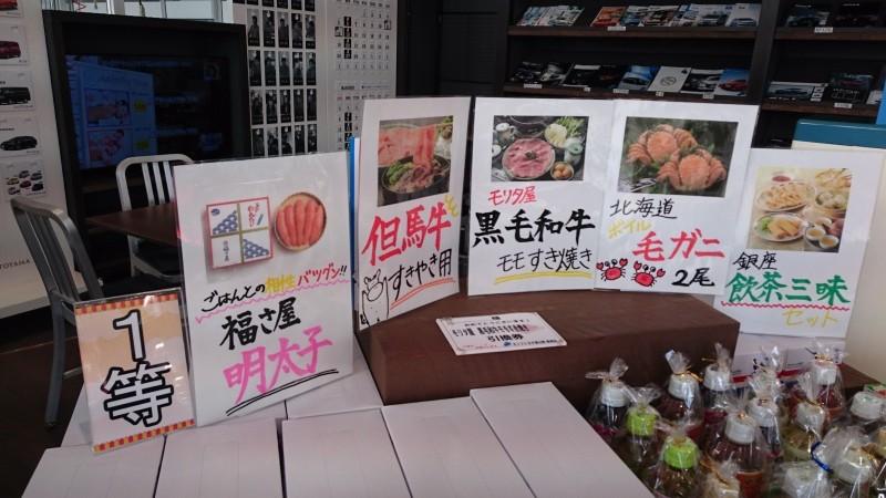 ビッグイベント☆高岡店