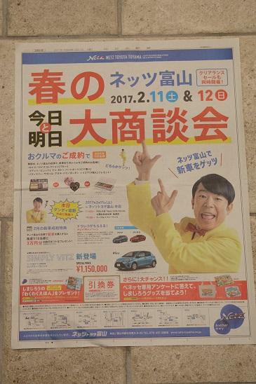 ネッツ富山本店 『春の大商談会』