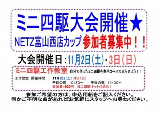 第1回 ミニ四駆 富山西カップ開催・参加者募集!