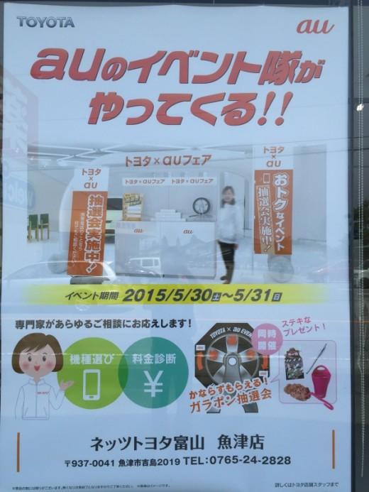 魚津店限定!auスペシャルイベント!