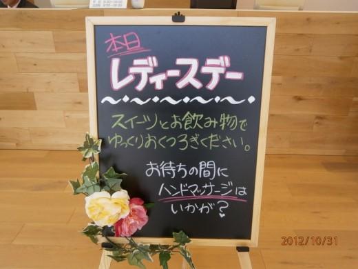 レディースデー☆砺波店