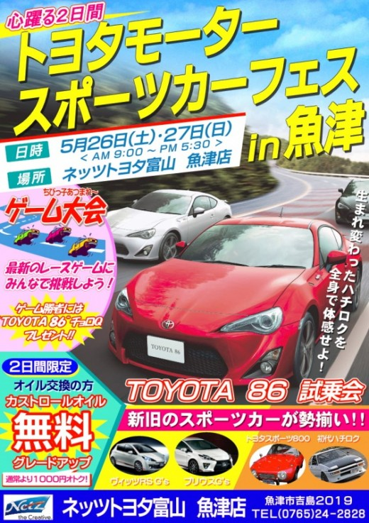 トヨタスポーツフェスタ in 魚津店