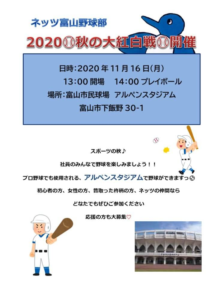【野球部】11月16日⚾大紅白戦