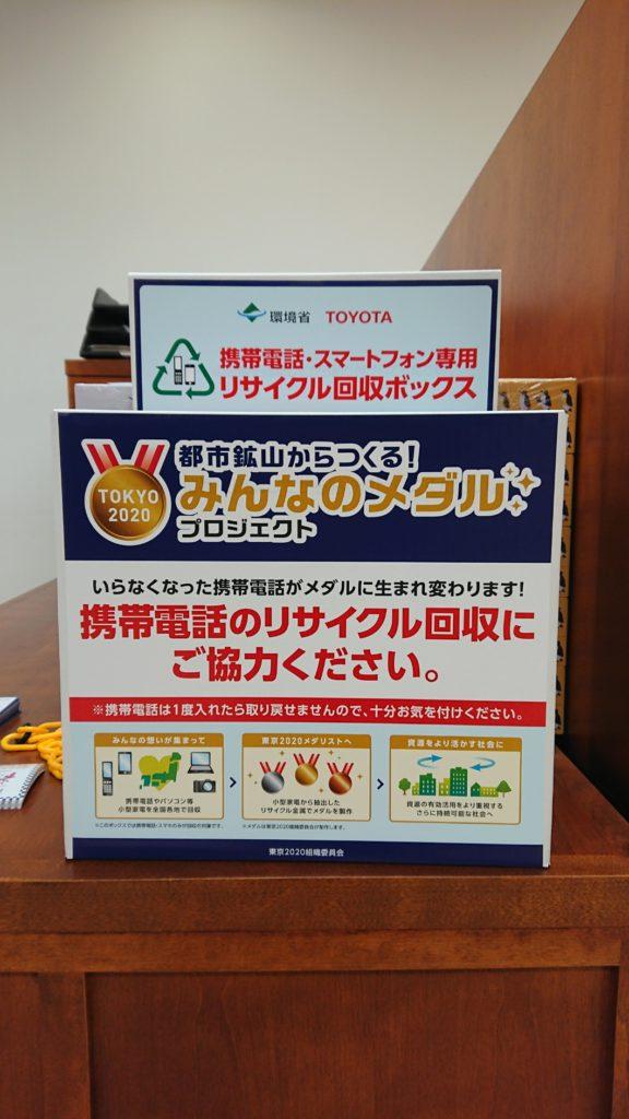【ユーカーステーション】TOKYO2020