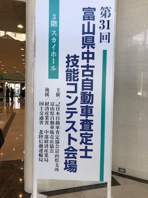 査定コンテスト