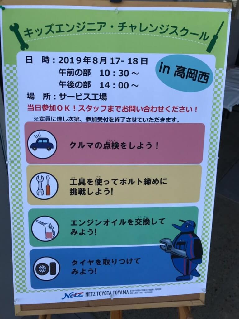 【高岡西店】エンジニアスクール