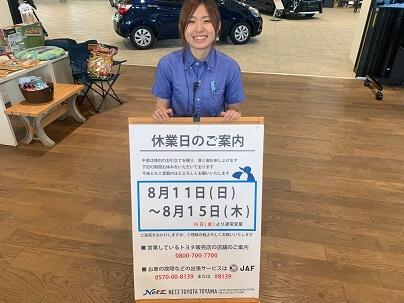 【本店】夏季休業のお知らせ