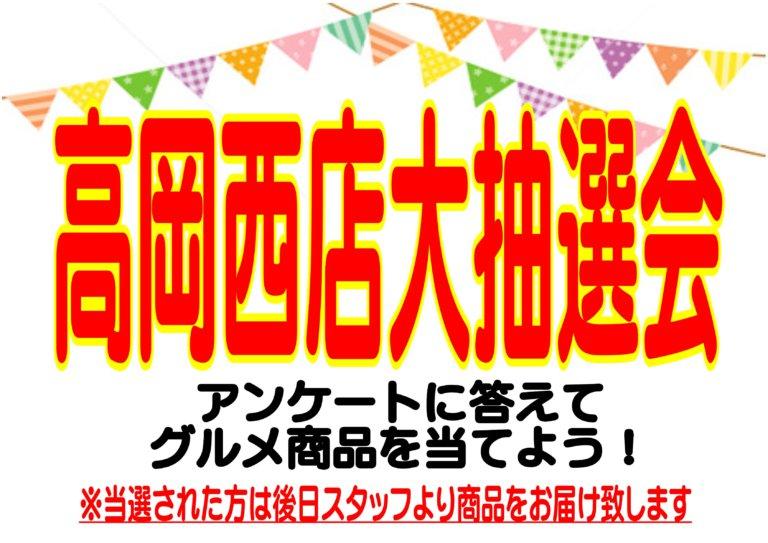 【高岡西店】大抽選会☆