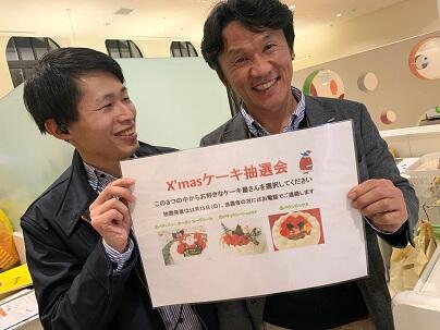【本店】 X'masケーキ抽選会当選者発表☆