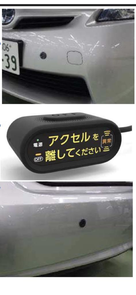 【高岡店】アクセル、ブレーキの踏み間違いについて