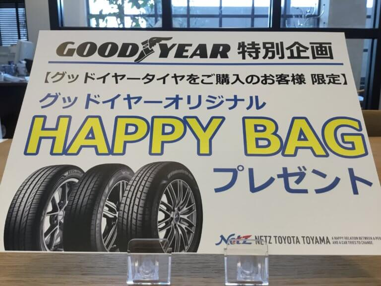 【U-Car高岡】GOOD YEAR 特別企画