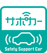 サポカー Safety Support Car
